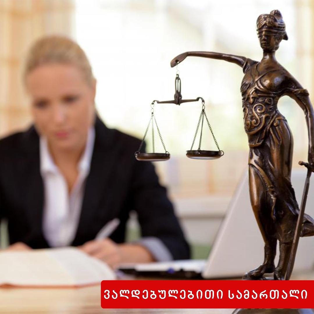 ხელშეკრულების თავისუფლება. ხელშეკრულების დადების ვალდებულება