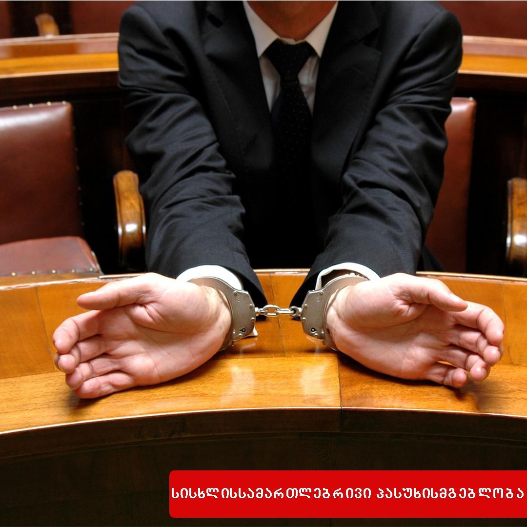 დანაშაულზე ნებაყოფლობით ხელის აღება