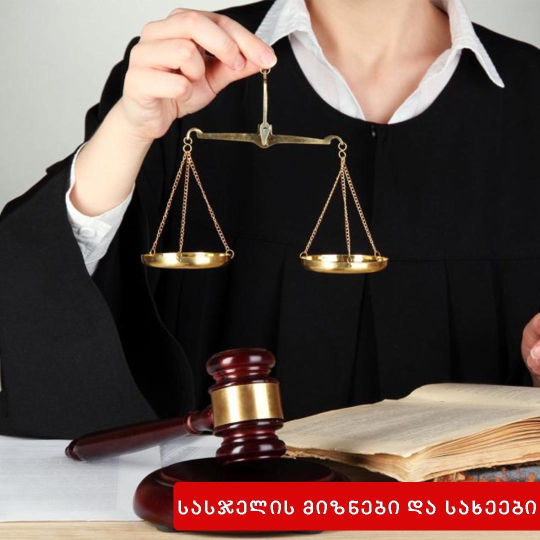 ჯარიმა სისხლის სამართალში