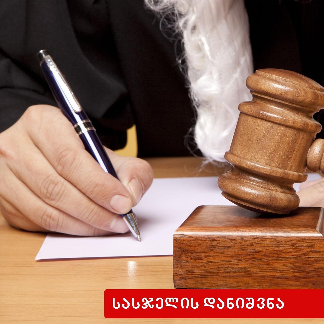სასჯელის დანიშვნა