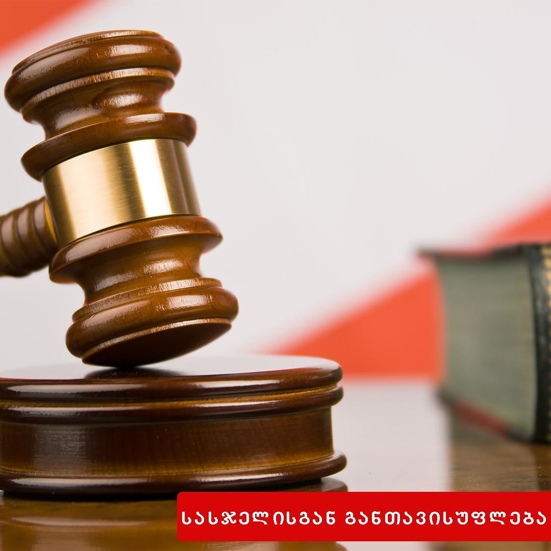 სასჯელის მოხდისაგან გათავისუფლება გამამტყუნებელი განაჩენის ხანდაზმულობის გამო