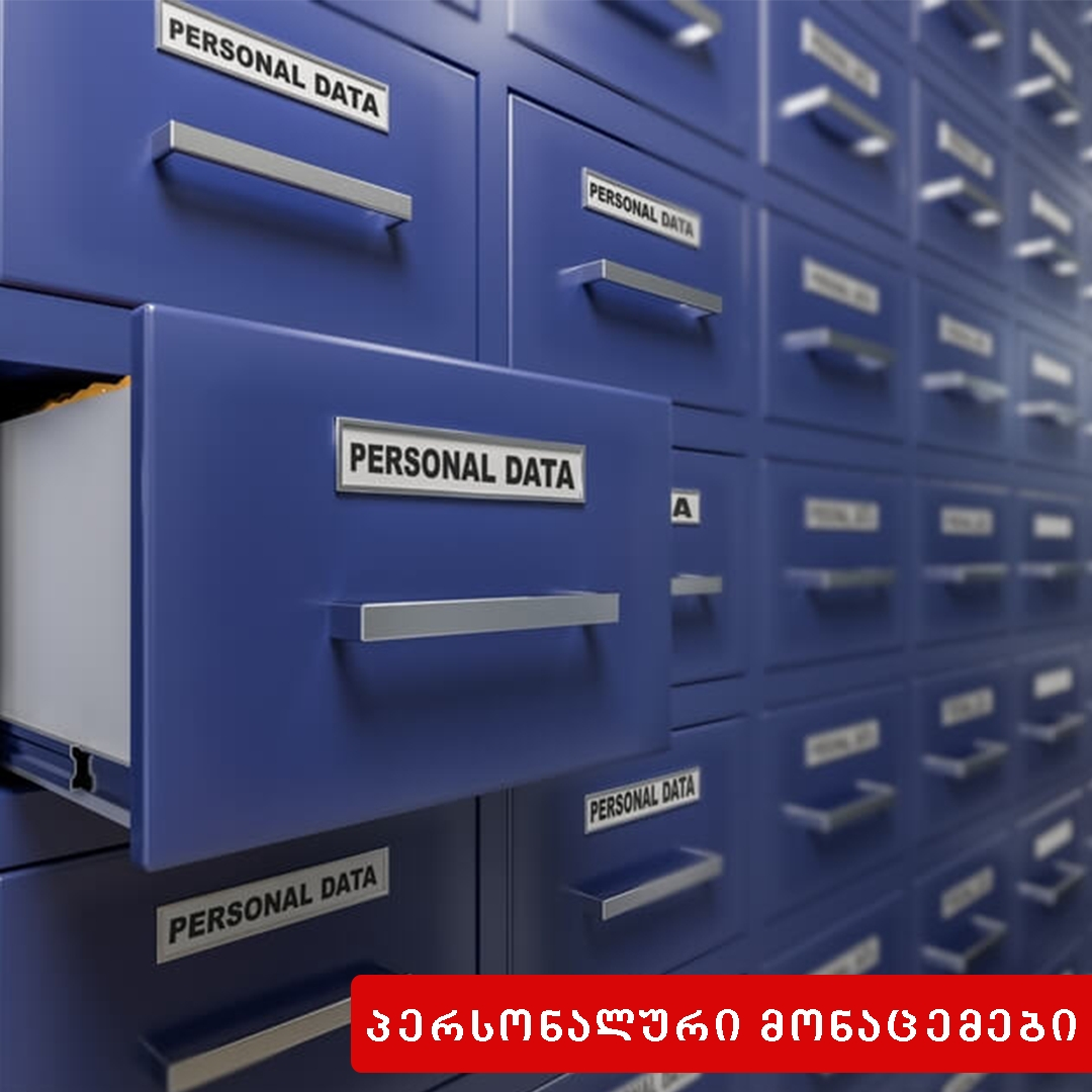 პირადი ცხოვრების ამსახველი ინფორმაციის ან პერსონალური მონაცემების ხელყოფა