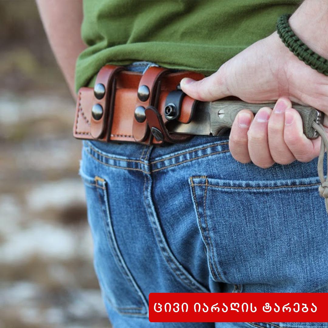 ცივი იარაღის ტარება
