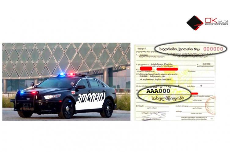 შესაძლებელია თუ არა საპატრულო პოლიციის ჯარიმის გაუქმება?!