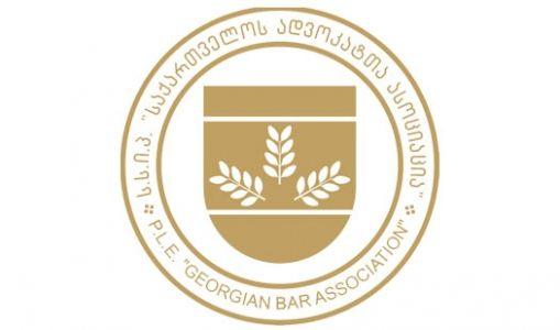 ინფორმაცია ადვოკატთა მეშვიდე საერთაშორისო კონფერენციის შესახებ