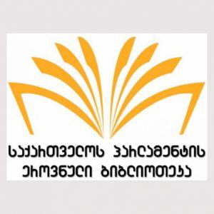 ეროვნული ბიბლიოთეკა საპყრობილეებს ლიტერატურით უზრუნველყოფს