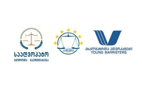 საადვოკატო ბიუროთა გაერთიანებამ, ადვოკატთა დამოუკიდებელმა პროფკავშირმა და ახალგაზრდა ადვოკატებმა კან