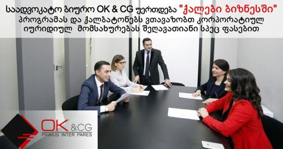 """საადვოკატო ბიურო """"OK&CG"""" ხელს უწყობს ქვეყნის ეკონომიკის განვითარებას"""